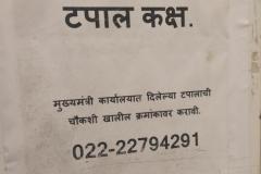 Visit to Mantralaya